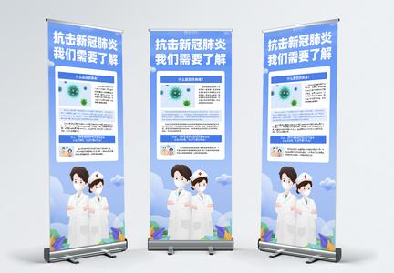 新冠状病毒知识宣传展架图片