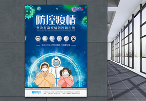 防控疫情新型冠状病毒海报图片