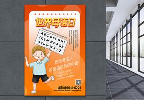 橙色渐变世界母语日海报图片