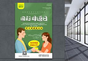 卡通风国际母语日海报图片
