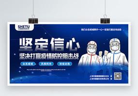 蓝色大气打赢疫情防疫阻击战宣传展板图片