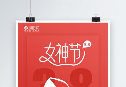 38女神节简约海报图片