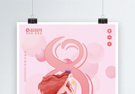 粉色唯美优雅女人节海报图片