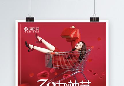 红色38女神节海报图片