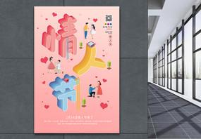 2.5d粉色情人节海报图片