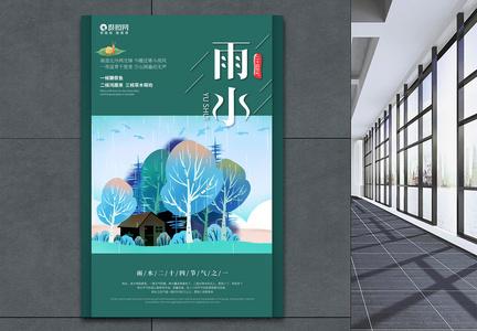 绿色二十四节气雨水手绘海报图片