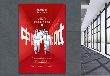 中国加油抗击肺炎公益海报图片