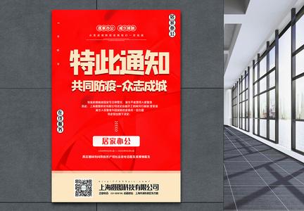 红色抗击疫情企业居家办公通知海报图片