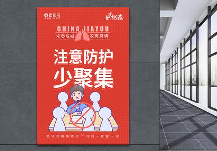 肺炎疫情防护知识普及海报图片
