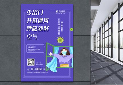 抗击肺炎防护知识普及海报图片