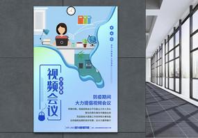 剪纸风视频会议海报图片
