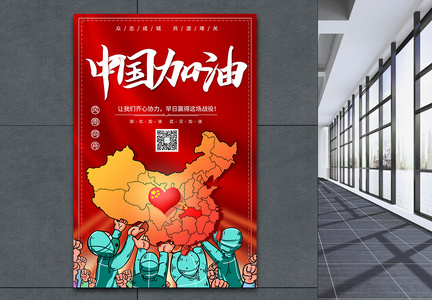 红色中国加油武汉加油海报图片