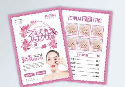 38女人节美甲店活动宣传单图片