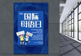 蓝色简约国际母语日海报图片