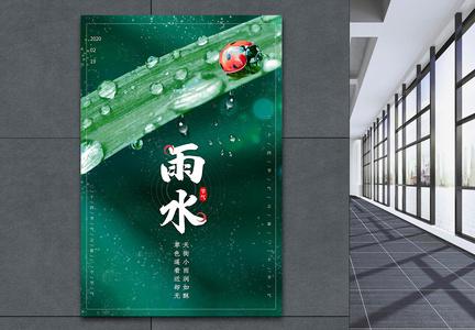 绿色大气雨水节气海报图片