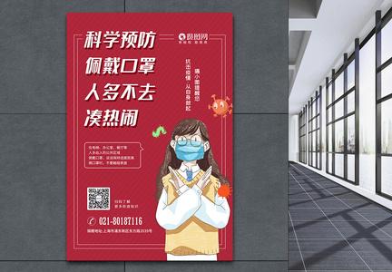 肺炎疫情防范知识普及海报图片