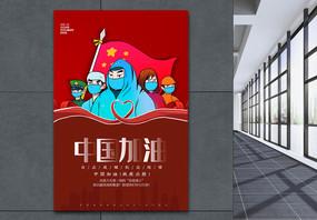 简约红色中国加油抗疫海报图片