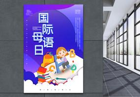 卡通国际母语日海报图片