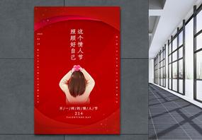 简约214不一样的情人节海报图片