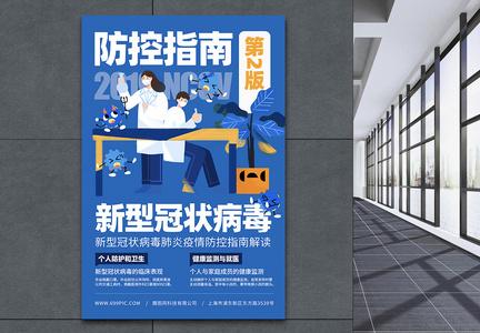 新冠病毒防疫指南宣传海报图片