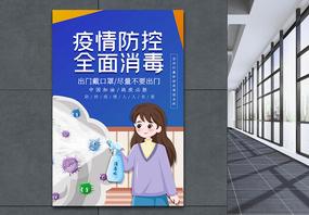 插画风疫情防控全面消毒宣传海报图片