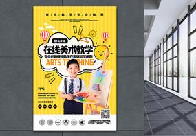 黄色在线美术教学海报图片