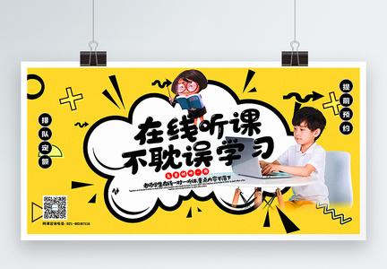 黄色在线听课宣传展板图片