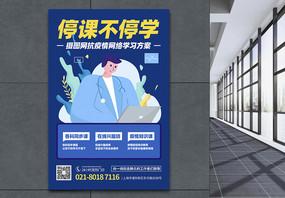 停课不停学网络课程学习班宣传海报图片