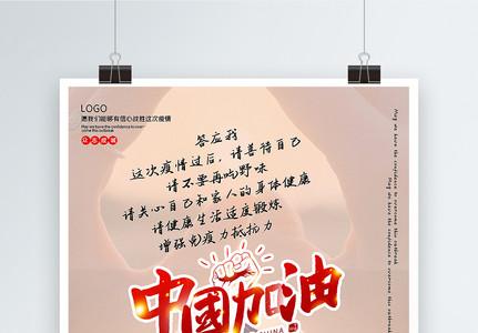 写实风中国加油呼吁海报图片