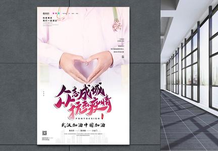 众志成城抗击疫情宣传海报图片