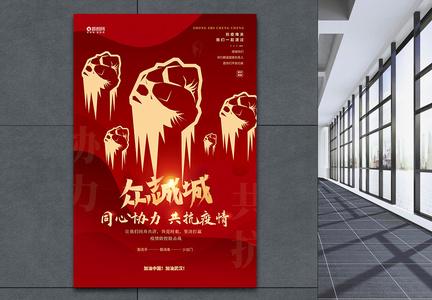 红色众志成城抗击疫情宣传海报图片