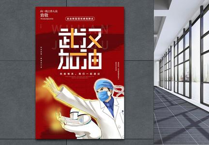 武汉加油抗击疫情宣传海报图片