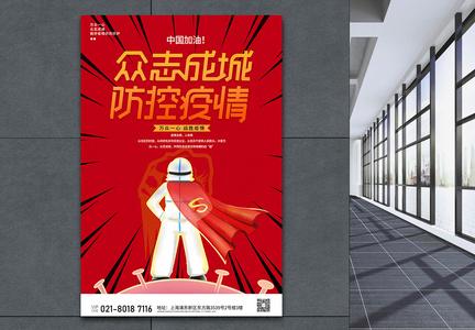红色众志成城防控疫情宣传海报图片