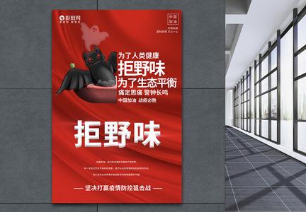 简洁防疫提醒系列海报2图片
