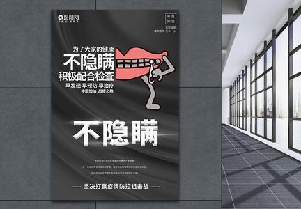 简洁防疫提醒系列海报3图片