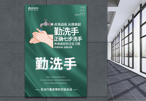 简洁防疫提醒系列海报4图片