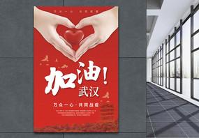 加油武汉抗击肺炎宣传海报图片