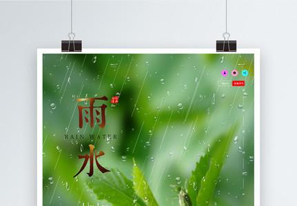 简约风雨水节气海报图片