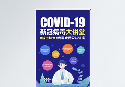 新冠病毒公益知识讲座宣传展架图片