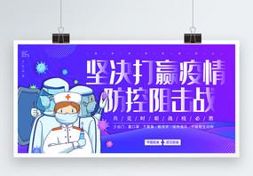 紫色大气打赢疫情宣传海报图片