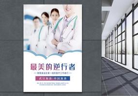 最美的逆行者致敬医疗工作者海报图片