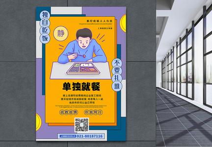 撞色插画风企业复工单独就餐宣传海报图片