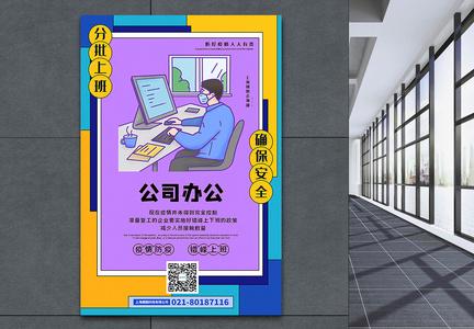 撞色插画风企业复工公司办公宣传海报图片
