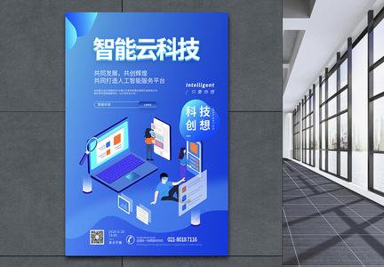 智能云科技云服务科技感海报图片
