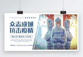 众志成城抗击疫情宣传展板图片