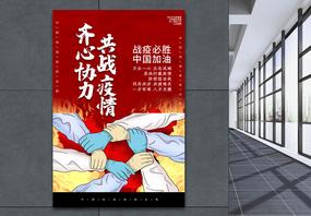 红色齐心协力共同战疫公益海报图片