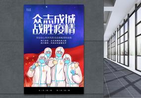 蓝色众志成城战疫必胜海报图片