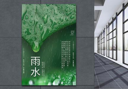简约雨水二十四节气海报图片