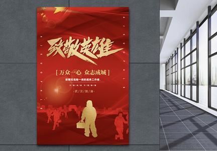 红色一线致敬英雄海报图片