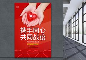 红色简约共同战疫公益海报图片